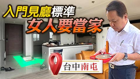 台中南屯-入門見廳標準女人要當家---張定瑋老師風水勘嶼