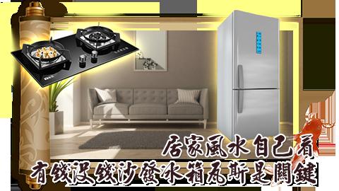 居家風水自己看!家裡有錢沒錢,客廳沙發冰箱瓦斯爐是關鍵!---張定瑋老師