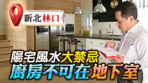 新北林口-陽宅風水的大禁忌廚房不可在地下室---張定瑋老師風水勘嶼