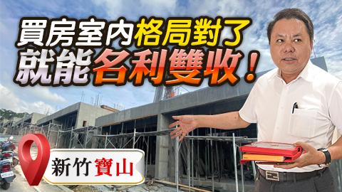 新竹寶山-買房室內格局對了就能名利雙收---張定瑋老師風水勘嶼