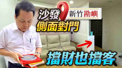 新竹-沙發側面對門擋財也擋客—張定瑋老師風水勘嶼