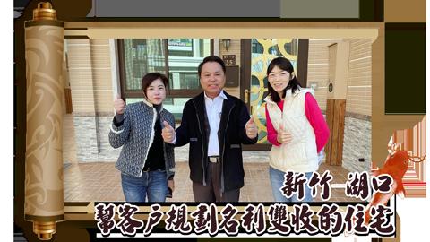 新竹-湖口幫客戶規劃名利雙收的住宅---張定瑋老師