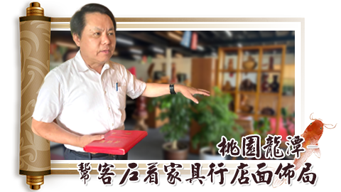 桃園龍潭-幫客戶看家具行店面風水佈局—張定瑋老師風水勘嶼