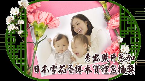 騰運與你一同歡慶母親節---張定瑋老師