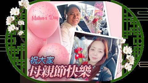 祝大家母親節快樂---張定瑋老師