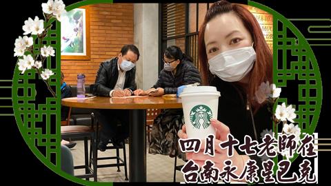 台南-4/17老師在永康星巴克---張定瑋