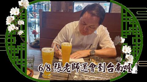 6/8張老師還會到台南唷!---張定瑋老師