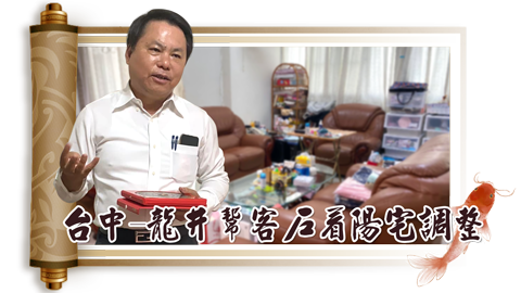 台中-龍井幫客戶看陽宅調整—張定瑋老師