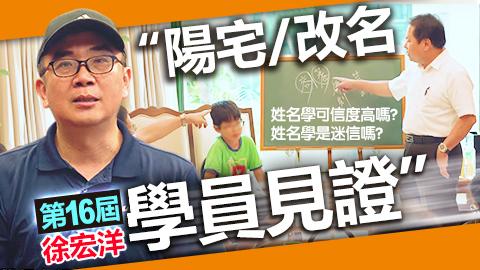 【第16屆徐宏洋-姓名學學員見證】--- 騰運文化張定瑋