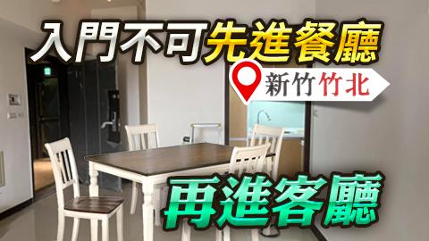 新竹竹北-入門不可先進餐廳再進客廳---張定瑋老師風水勘嶼