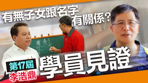 【第17屆李浩鼎-姓名學學員見證】---騰運文化張定瑋