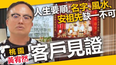 【桃園黃宥然-改名看陽宅風水的真實見證】—騰運文化張定瑋