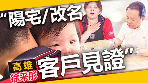 【高雄徐采彤-改名看陽宅風水的真實見證】  騰運文化張定瑋