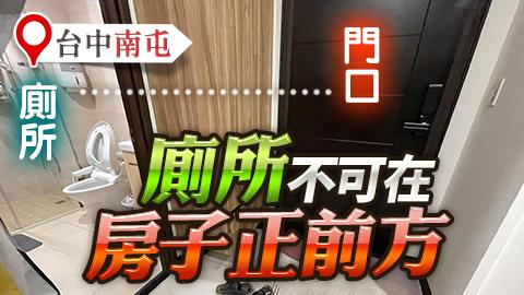 台中南屯-廁所不可在房子的正前方---張定瑋老師風水勘嶼