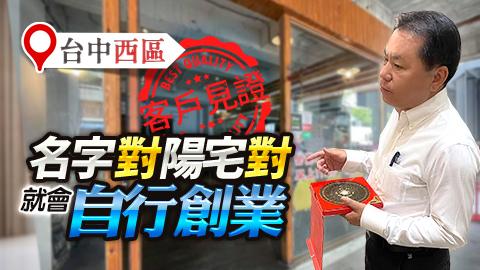 台中西區-客戶見證名字對了陽宅對了自行創業了---張定瑋老師風水勘嶼