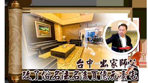 台中-出家師父改了俗名法名後買億元豪宅---張定瑋老師