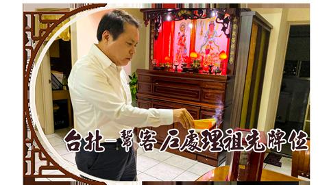 台北-幫客戶處理祖先牌位~張定瑋老師