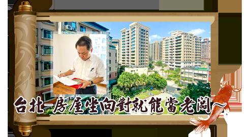 台北-房屋坐向對就能當老闆~