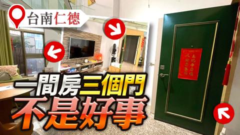 台南仁德-一間房子有正門有側門有後門的不見得是好事---張定瑋老師風水勘嶼