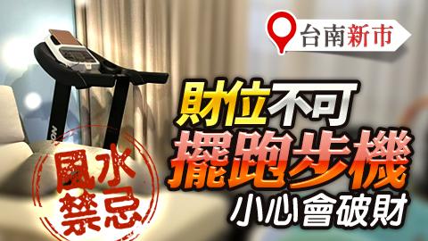 台南新市-風水的禁忌財位不可擺跑步機會破財---張定瑋老師風水勘嶼