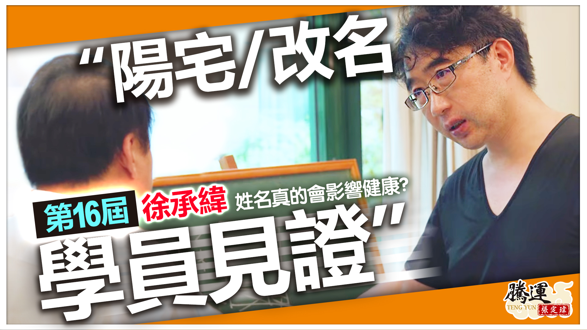 【第16屆徐承緯-姓名學學員見證】— 騰運文化張定瑋