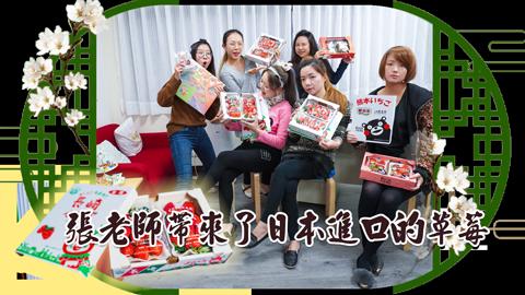 張老師帶來了日本進口的草莓---張定瑋老師