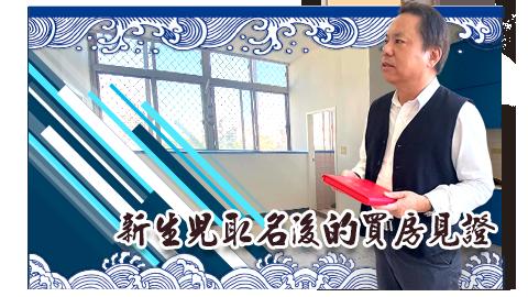 台北-萬華幫客戶規劃新宅入居風水佈局---張定瑋老師