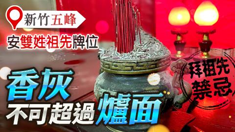 新竹-安祖先牌位香爐的香灰不可超過爐面—張定瑋老師風水勘嶼