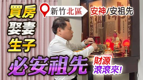 新竹北區-買房娶妻生子必安祖先財源滾滾來---張定瑋老師風水勘嶼