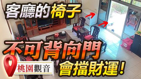 桃園觀音-客廳的椅子不可背向門會擋財運---張定瑋老師風水勘嶼