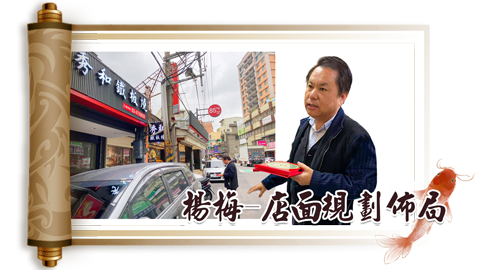 楊梅-店面規劃佈局---張定瑋老師