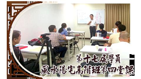 第十七屆陽宅風水高階班第四天課程培訓日---張定瑋老師