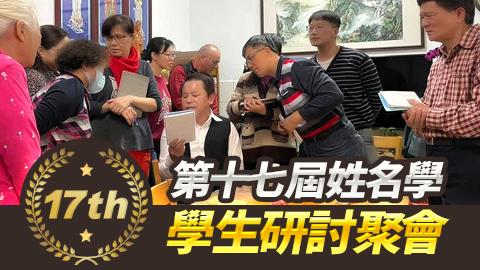 17屆姓名學-學生研討聚會—張定瑋老師