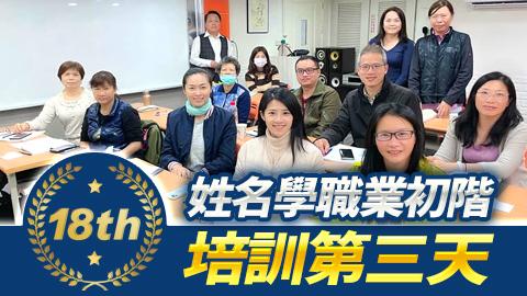 第18屆姓名學職業初階班培訓課程第三天—張定瑋老師