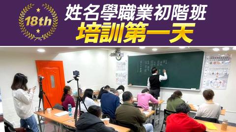 第18屆姓名學職業初階班培訓課程第一天---張定瑋老師