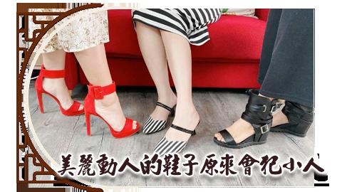 美麗動人的鞋子原來會犯小人---張定瑋老師