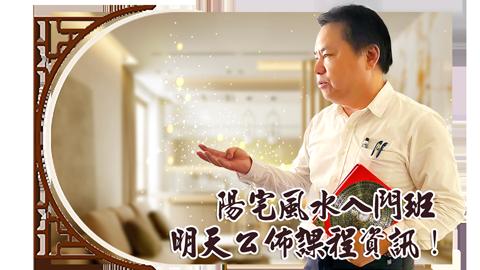 陽宅風水入門班 明天公佈課程資訊!