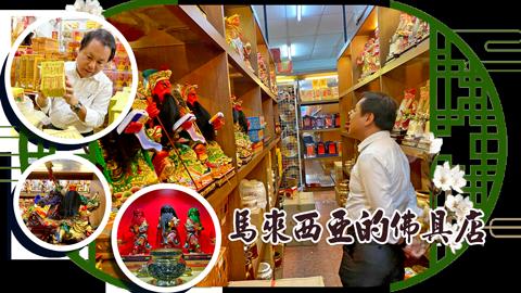 馬來西亞的佛具店---張定瑋老師