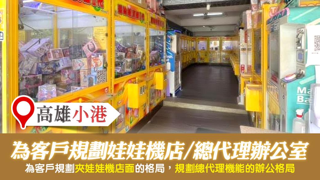 高雄小港-幫客戶規劃娃娃機及總代理機能辦公椅格局---張定瑋老師風水勘嶼