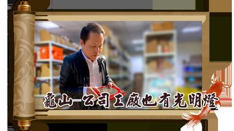龜山-公司工廠也有光明燈---張定瑋老師
