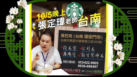10月5日當天張老師晚上在台南!!