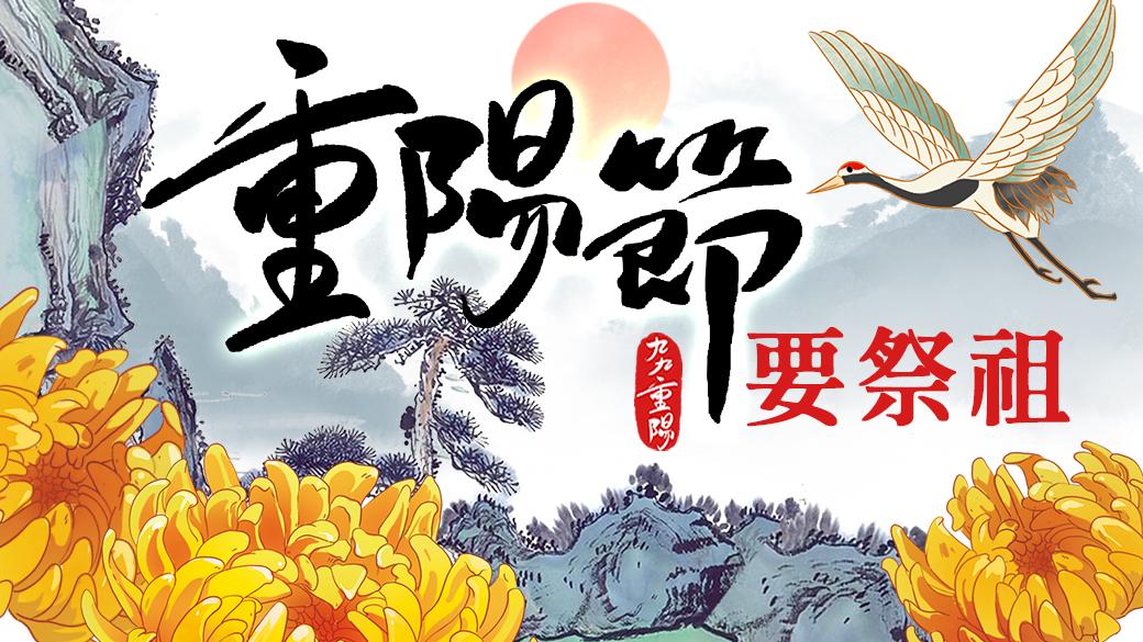 農曆九月九重陽節要祭祖---張定瑋老師
