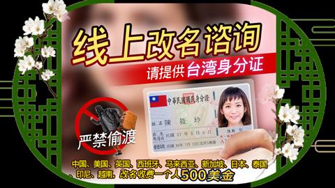 线上改名咨询 请提供台湾身分证---张定玮老师
