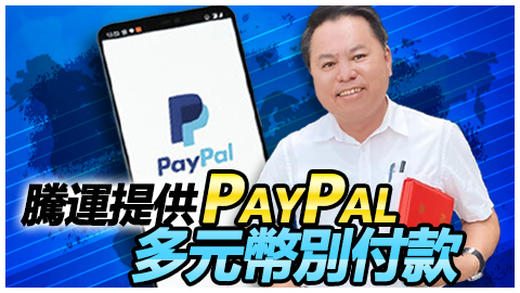 騰運提供PayPal多元幣別付款---張定瑋老師