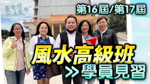 16屆17屆-風水高級班學員見習—張定瑋老師
