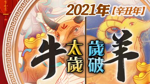2021辛丑年生肖為牛羊的朋友注意囉!---張定瑋老師