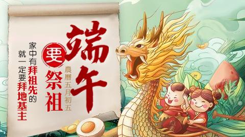 端午節為中國五大節日之一要祭拜祖先和地基主—張定瑋老師