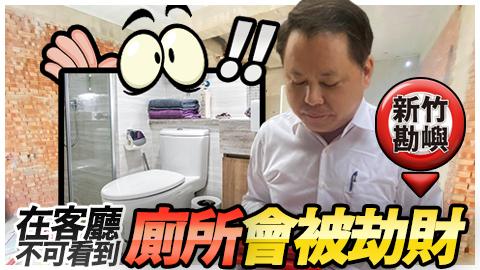 新竹-在客廳不可看到廁所會被劫財---張定瑋老師風水勘嶼