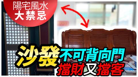 新竹-沙發不可背向門擋財又擋客—張定瑋老師風水勘嶼