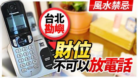 台北-財位不可以放電話---張定瑋老師風水勘嶼